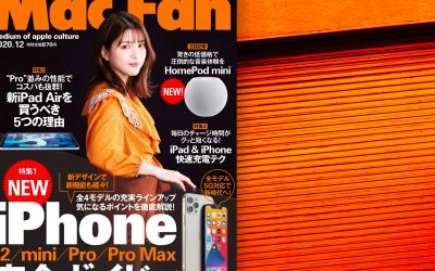 メディア掲載『Mac Fan 2020年12月号』