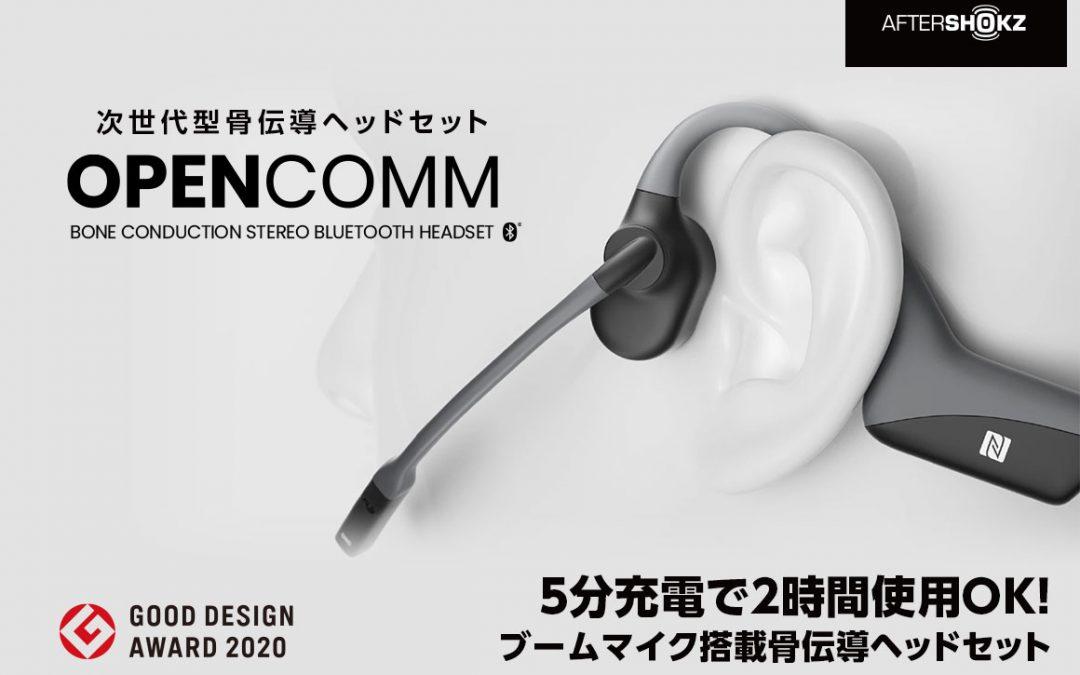 本日クラウドファンディングスタート!AfterShokzの次世代型骨伝導ヘッドセット「OpenComm」