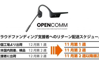クラウドファンディング早期出荷決定!2020年11月第2週以降、次世代型骨伝導ヘッドセット「OpenComm」ご支援順に発送します!