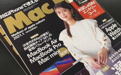 メディア掲載『Mac Fan 2021年1月号』