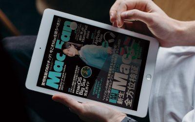 メディア掲載『Mac Fan 2021年2月号』