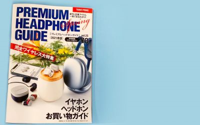 メディア掲載『プレミアムヘッドホンガイド vol.25  2021春版』