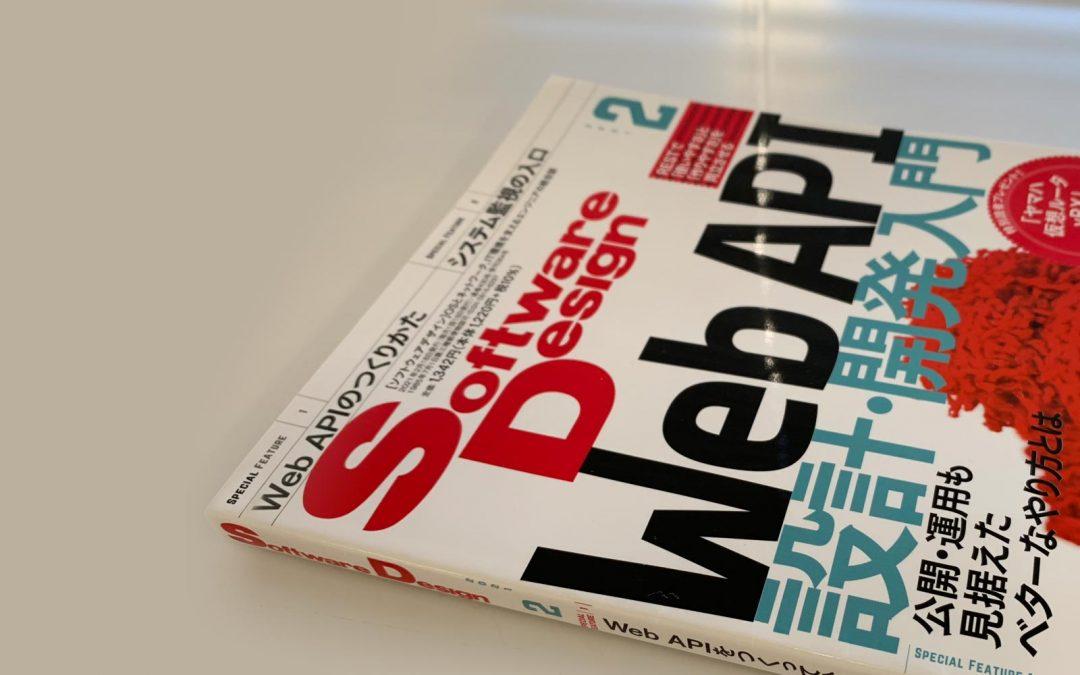 メディア掲載『Software Design 2021年2月号』