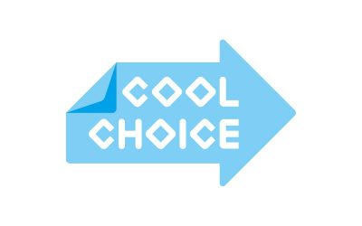 メディア掲載 「地球温暖化対策のために、今できる「賢い選択」」、『環境省 COOL CHOICE』