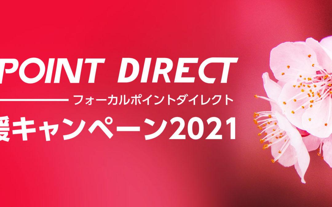 【2021年3月28日25:59まで】フォーカルポイントの新生活応援で、新しい生活に備えよう!