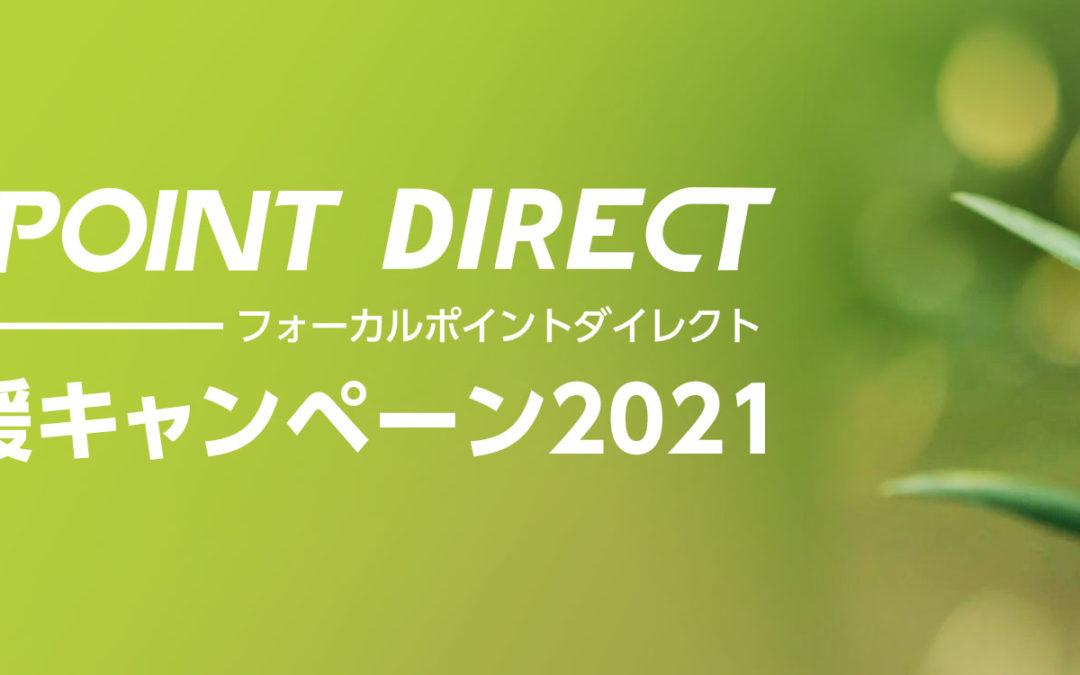 【2021年3月28日25:59まで】フォーカルポイントがお届けするスペシャル・ウィークエンド!超PayPay祭グランドフィナーレ!+Amazon タイムセール情報
