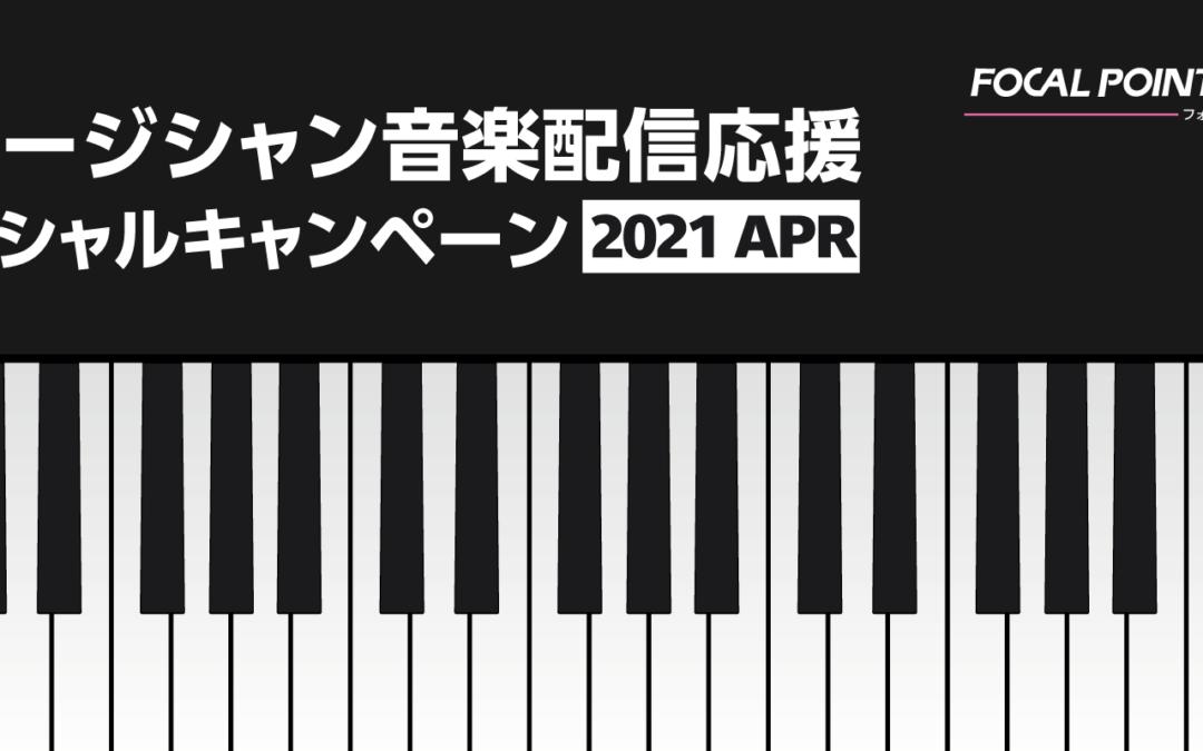 【4月13日23:59まで】ミュージシャン音楽配信応援スペシャルキャンペーン 2021 APR 開催!