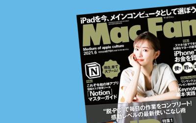 メディア掲載『Mac Fan 2021年6月号』
