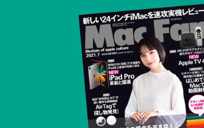 メディア掲載『Mac Fan 2021年7月号』