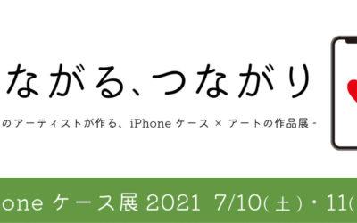 フォーカルポイント、「iPhoneケース展2021 -つながる、つながり-」に協賛