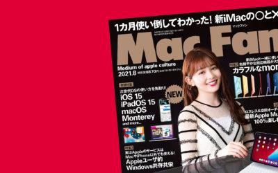 メディア掲載『Mac Fan 2021年8月号』