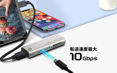 【クラウドファンディング成立】「ALMIGHTY DOCK nano1」USB-C、USB-Aで使える超小型USBハブ