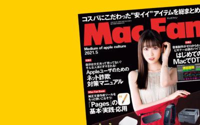 メディア掲載『Mac Fan 2021年11月号』