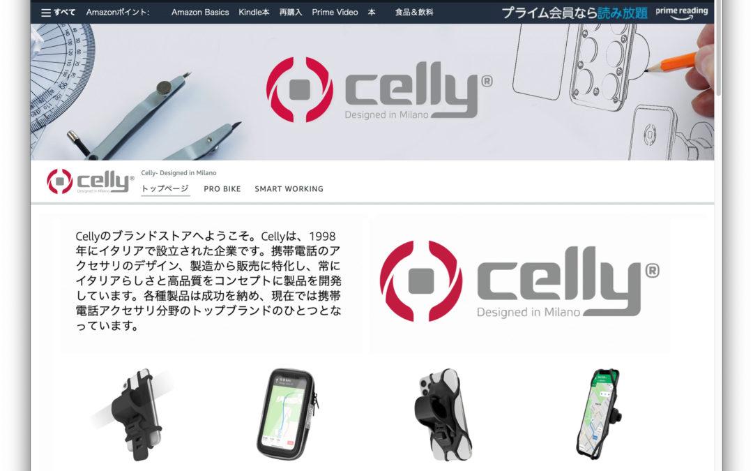 イタリアのスマートフォン・アクセサリブランド「Celly」のブランドストアがAmazon Japan内にオープン!