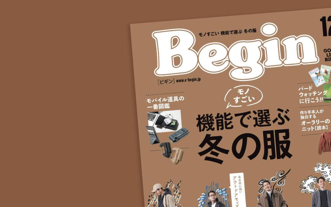 メディア掲載『Begin 2021年 12 月号』