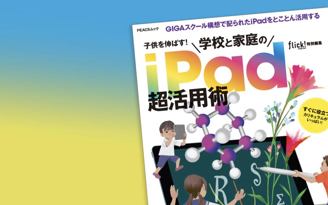 メディア掲載『子供を伸ばす! 学校と家庭のiPad超活用術』